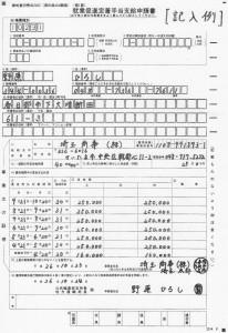 shugyosoku001