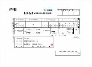 furigana_teisei001