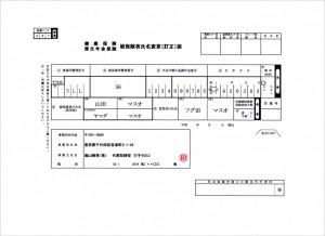 shimei_henko001