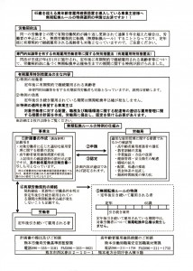 muki_tokurei_Kumamoto