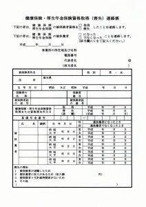 soushitsu_renraku001