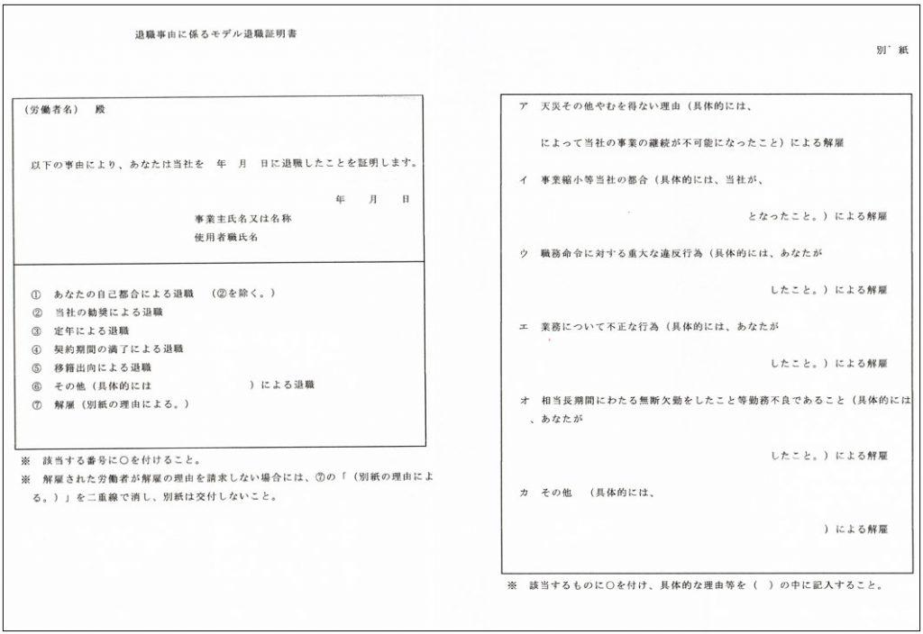 taishoku_shoumei001
